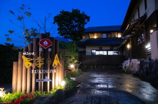 旅館 冨季の舎